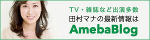 田村マナのアメーバブログで最新情報を見る