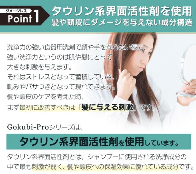 Gokubi-Proタウリン