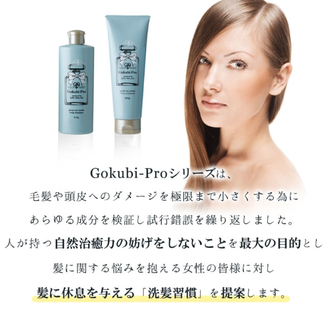 Gokubi-Proリバースケア概要